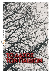 Χρήστος Αγγελάκος, «Το δάσος των παιδιών» (Μεταίχμιο, 2011 — βραβείο μυθιστορήματος Athens Prize for Literature).