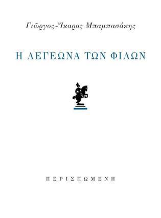 Γιώργος-Ίκαρος Μπαμπασάκης, «Η λεγεώνα των φίλων» (Περισπωμένη 2012)
