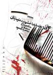 35-womans-rights-sara-sotoudeh-iran-thumb