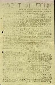 Μαθητική Φωνή αρ.10, 10/9/1943 (αρχείο ΕΛΙΑ-ΜΙΕΤ).