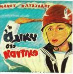 i_aliki_sto_nautiko___ost___-_hatzidakis_manos_-_mpros_90
