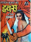 bollywood-poster-026