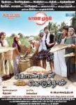 kondan-koduthan-theatre-posters-004
