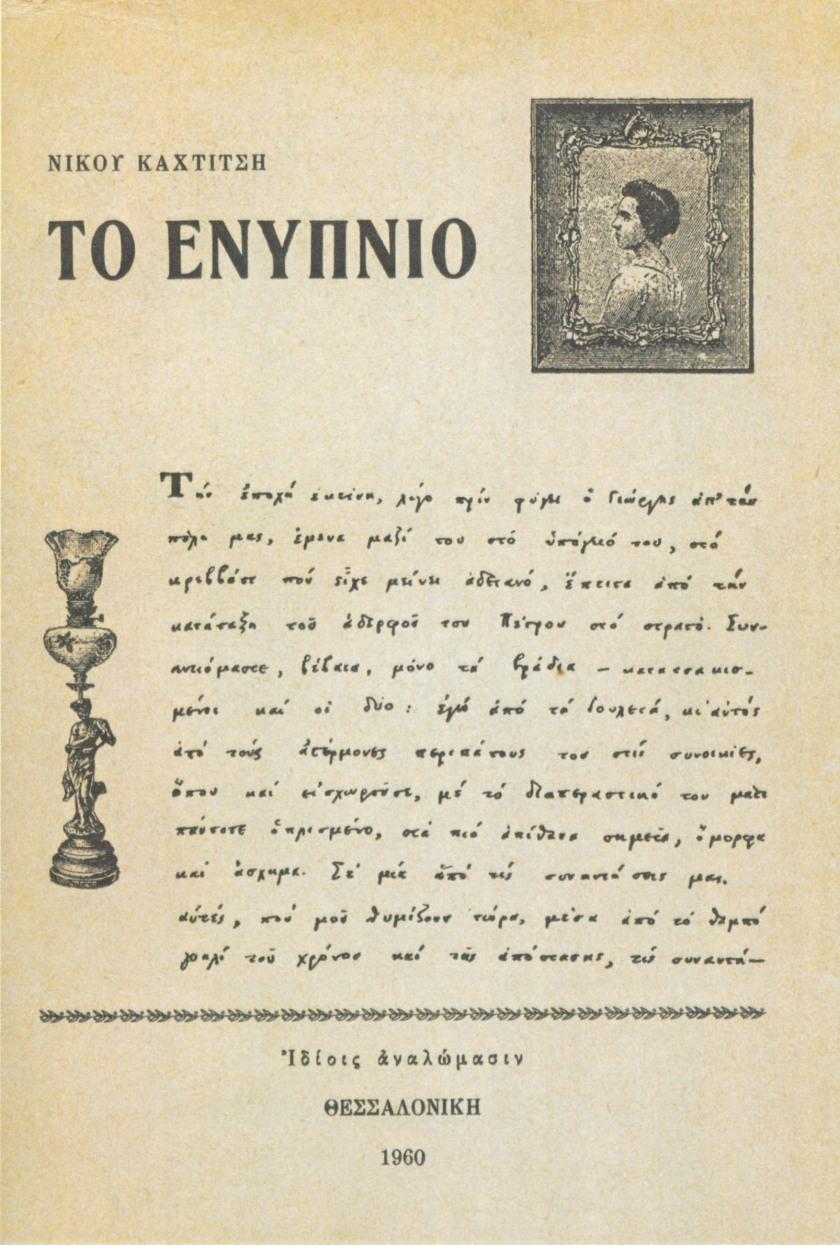 Νίκος Καχτίτσης, Το ενύπνιο, ιδίοις αναλώμασιν, Θεσσαλονίκη, Οκτώβριος 1960. Εξώφυλλο, εικονογράφηση και εκδοτική επιμέλεια: Κάρολος Τσίζεκ