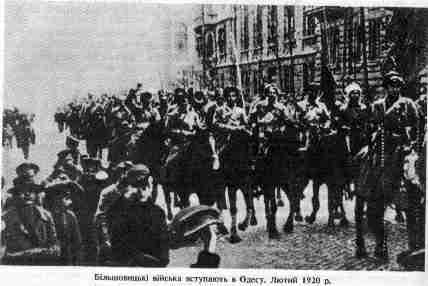 Οι μπολσεβίκοι μπαίνουν στην Οδησσό (1920)
