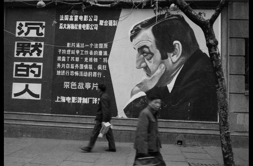 Πεκίνο, 1979