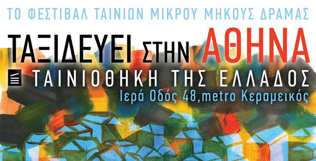 Το Φεστιβάλ Δράμας ταξιδεύει στην Αθήνα~698778-253-1(1)