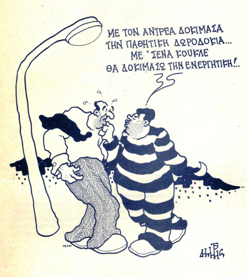 Γελοιογρ Δ Χατζοπ 1991