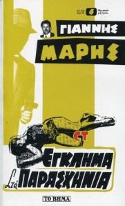 egklhma-sta-paraskhnia-cover-ct