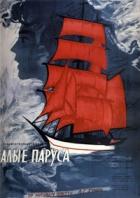 1961_alye_parusa