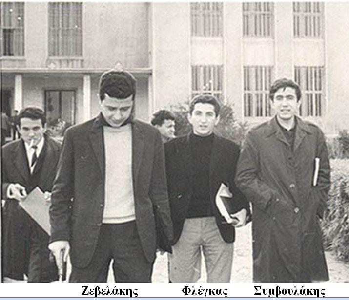 Γεωπονική 1965 (από το αρχείο του Βασίλη Ζεβελάκη)