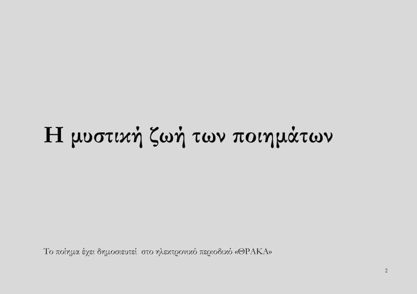 Η ΜΥΣΤΙΚΗ ΖΩΗ ΤΩΝ ΠΟΙΗΜΑΤΩΝ_Page_02