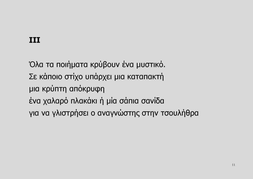 Η ΜΥΣΤΙΚΗ ΖΩΗ ΤΩΝ ΠΟΙΗΜΑΤΩΝ_Page_11