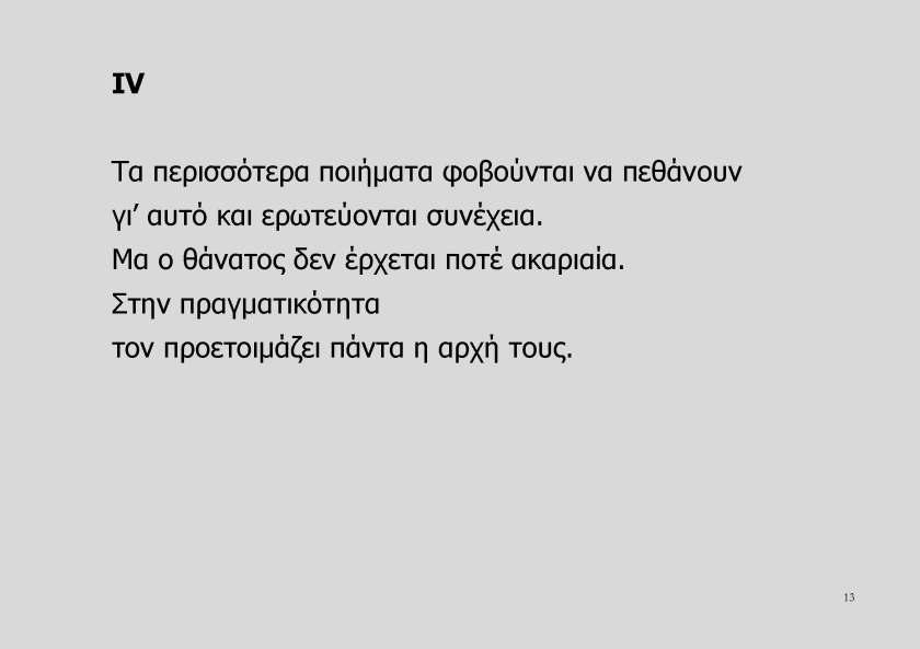 Η ΜΥΣΤΙΚΗ ΖΩΗ ΤΩΝ ΠΟΙΗΜΑΤΩΝ_Page_13