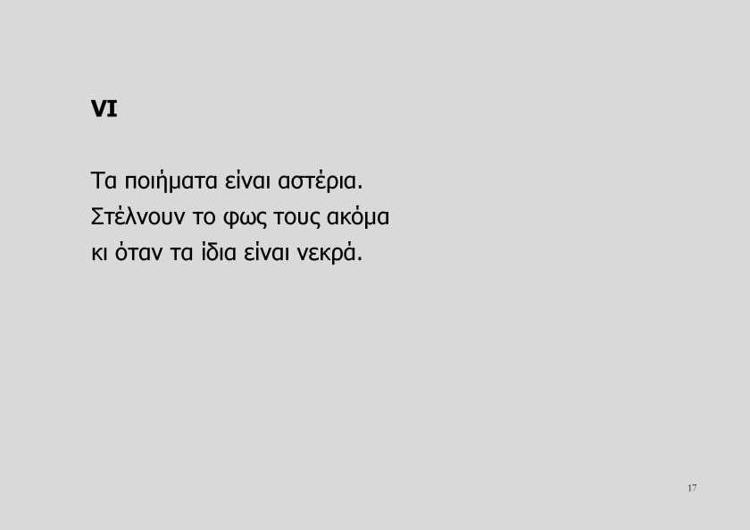Η ΜΥΣΤΙΚΗ ΖΩΗ ΤΩΝ ΠΟΙΗΜΑΤΩΝ_Page_17