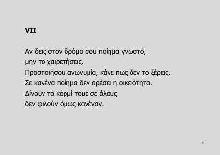 Η ΜΥΣΤΙΚΗ ΖΩΗ ΤΩΝ ΠΟΙΗΜΑΤΩΝ_Page_19