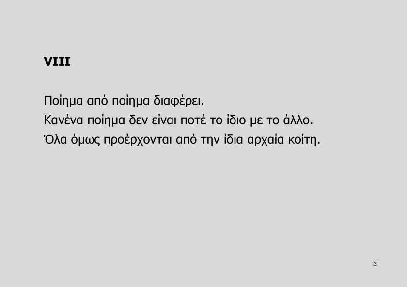 Η ΜΥΣΤΙΚΗ ΖΩΗ ΤΩΝ ΠΟΙΗΜΑΤΩΝ_Page_21