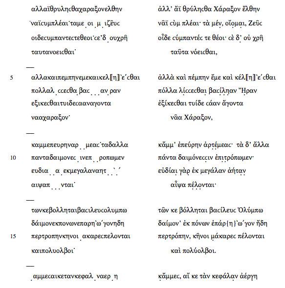 Sappho 02