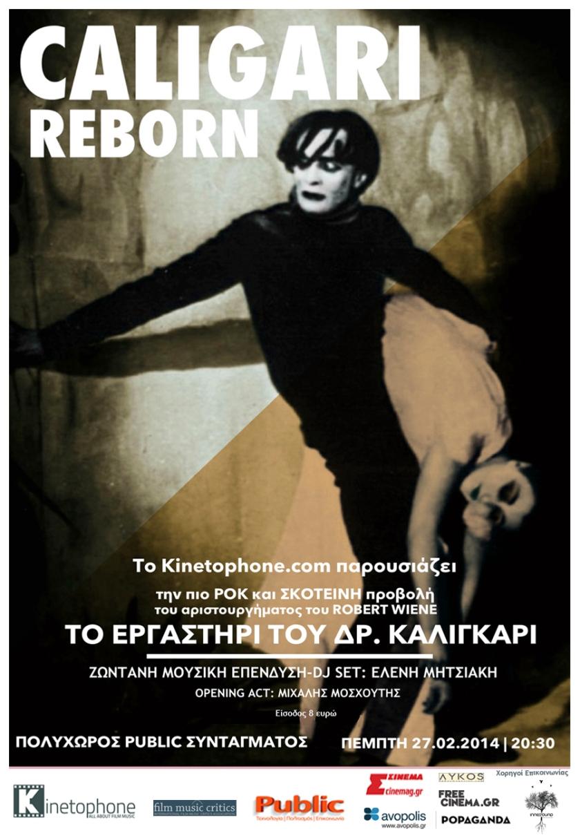 Caligari_Public_Poster_Greek_Sepia