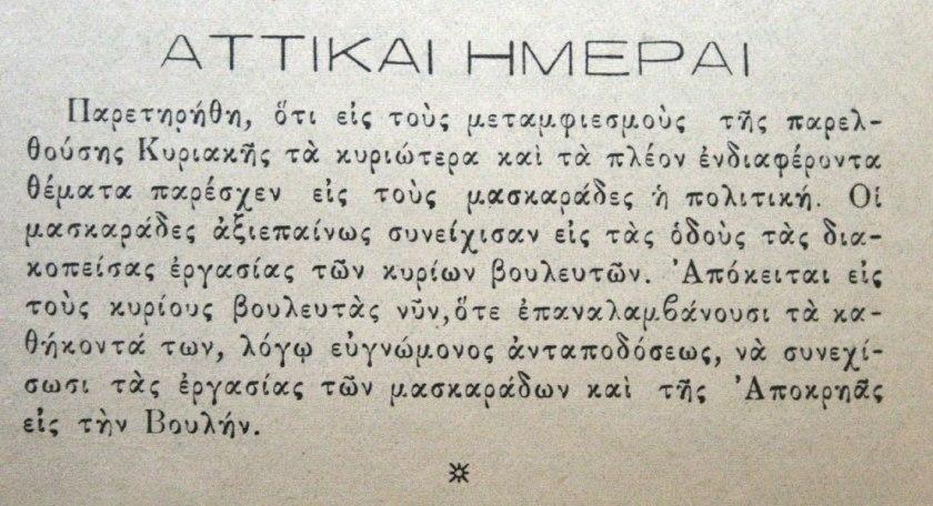 Το Άστυ, 28-2-1889