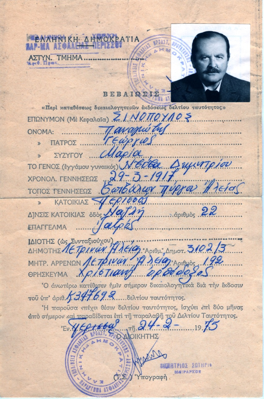 Αίτηση για Δελ Ταυτ Τ. Σινοπουλου