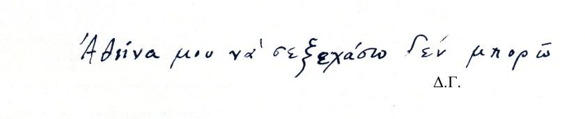 Δ.Γ. χειρογρ