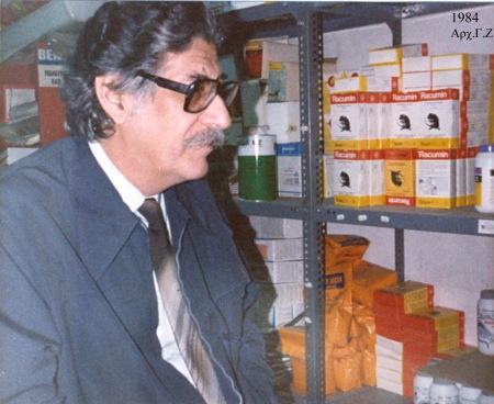 Μαν Αναγν Φυτοφαρ 1984