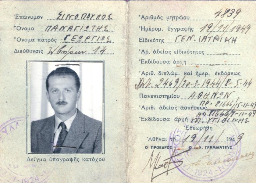 Ταυτ Ιατρ Συλ Τ Σινοπουλου 1949