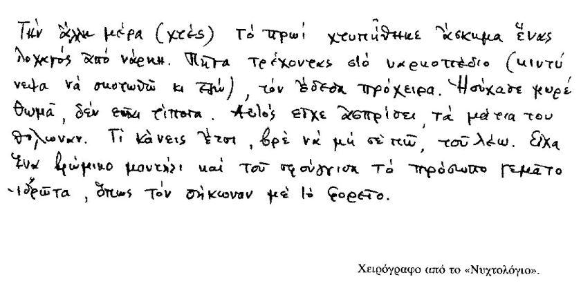 Xειρόγραφο