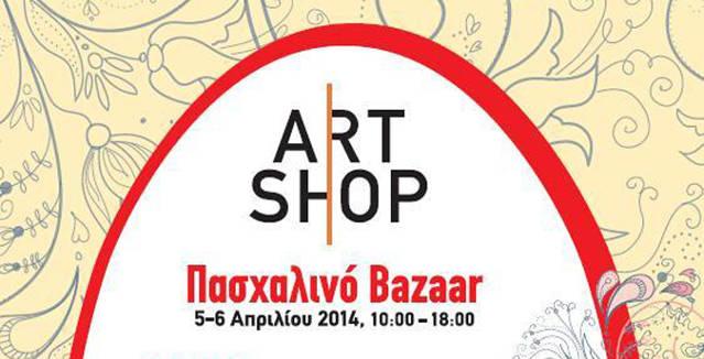 Πασχαλινό Bazaar στο Ίδρυμα Β. & Μ. Θεοχαράκη~825260-290-1(1)