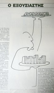 Exousiastis Tetarto 4 Aug 1985 01