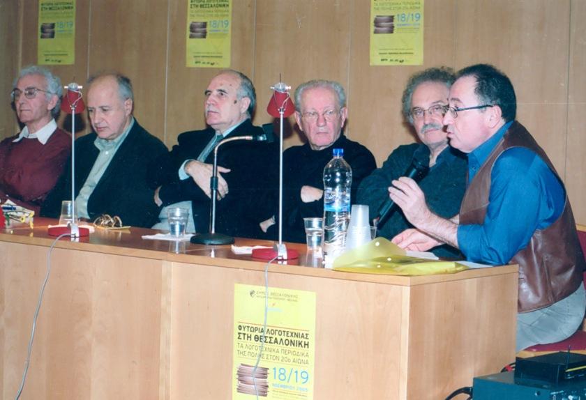 Για τα περιοδικα Θεσσαλονικης Γ 2006