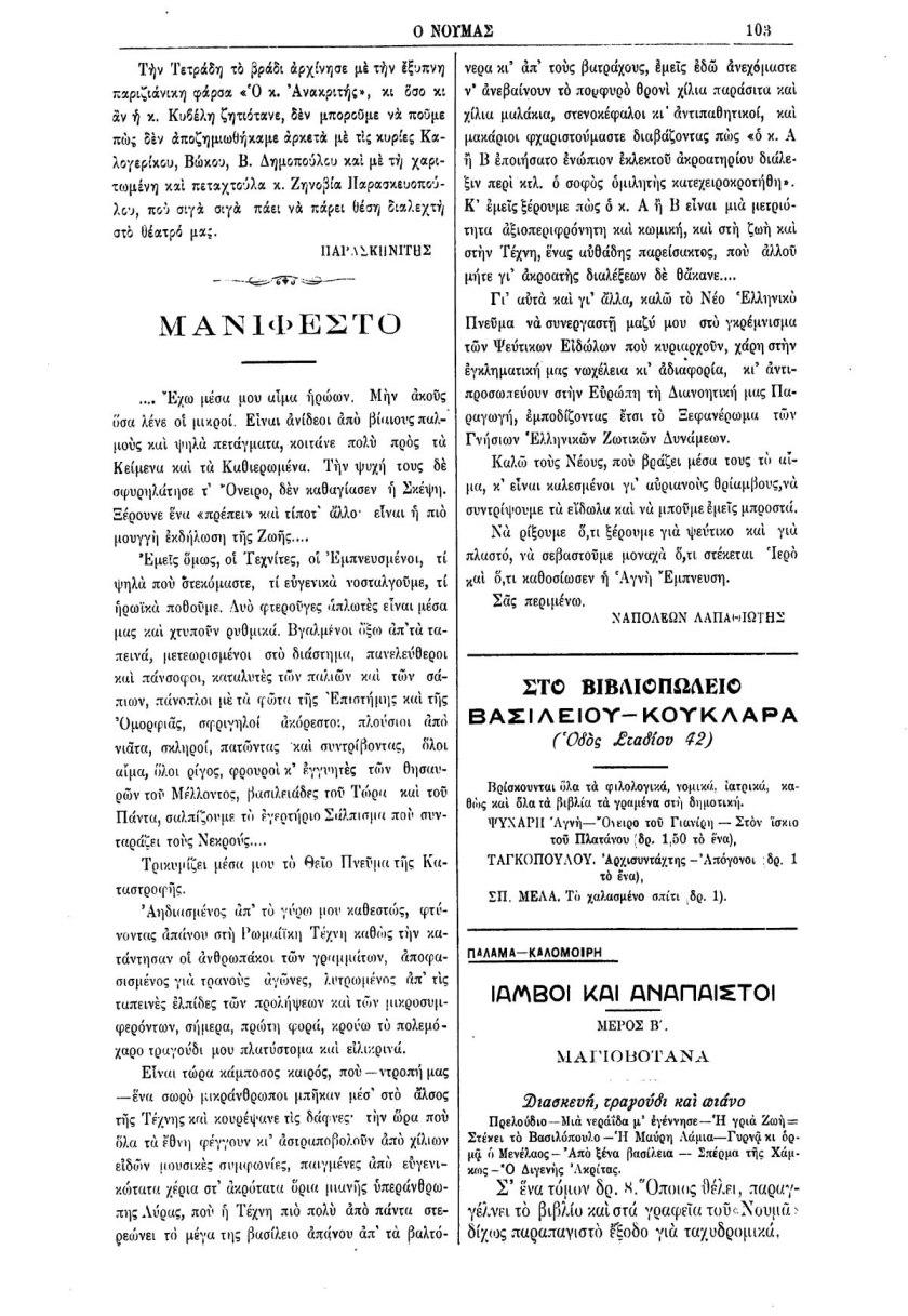 Νουμάς, τ. 524 (1914)