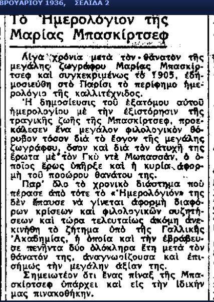 Μαρια Μπασκιρτσέφ Ελ Βημ 8_2_1936