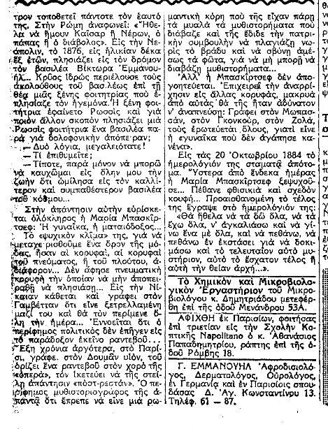 Μπασκιρτσέφ Ημερολόγιο Ελ Βημα 17_10_1930 Β