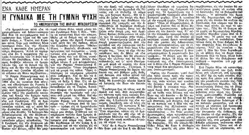 Μπασκιρτσέφ Ημερολόγιο Ελ Βημα 17_10_1930