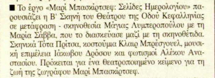 Μπασκιρτσέφ Θεατρικό Βημα 8_5_1994