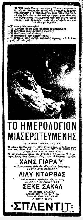 Ταινία Μωπασάν Μπασκιρτσέφ Αθ Νέα 25_2_1936 β