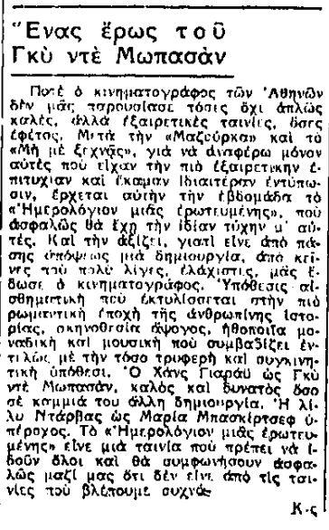 Ταινία Μωπασάν Μπασκιρτσέφ Αθ Νέα 25_2_1936