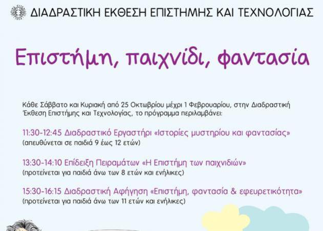planitario1_633_451