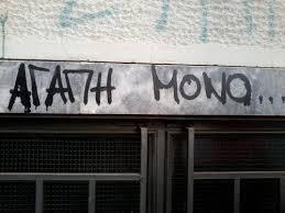 agapi mono 2