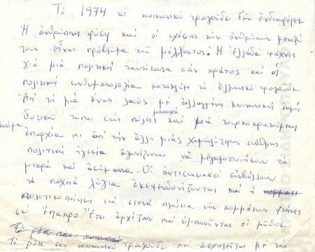 Χειρόγραφο από το αρχείο του Π.Σ.