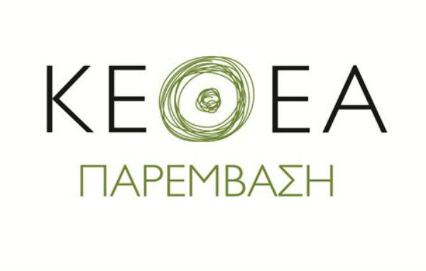 KETHEA_PAREMVASI1