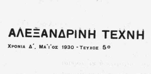 Αλεξ Τέχνη 1930