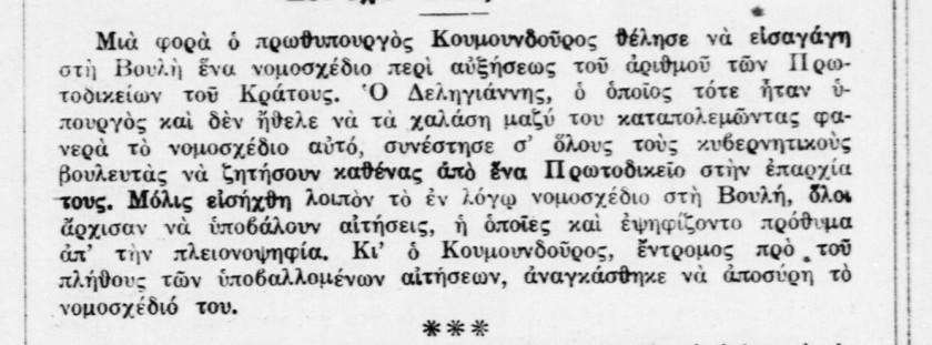 Μπουκέτο, (Περιοδικό) αα.16938_0024 ok