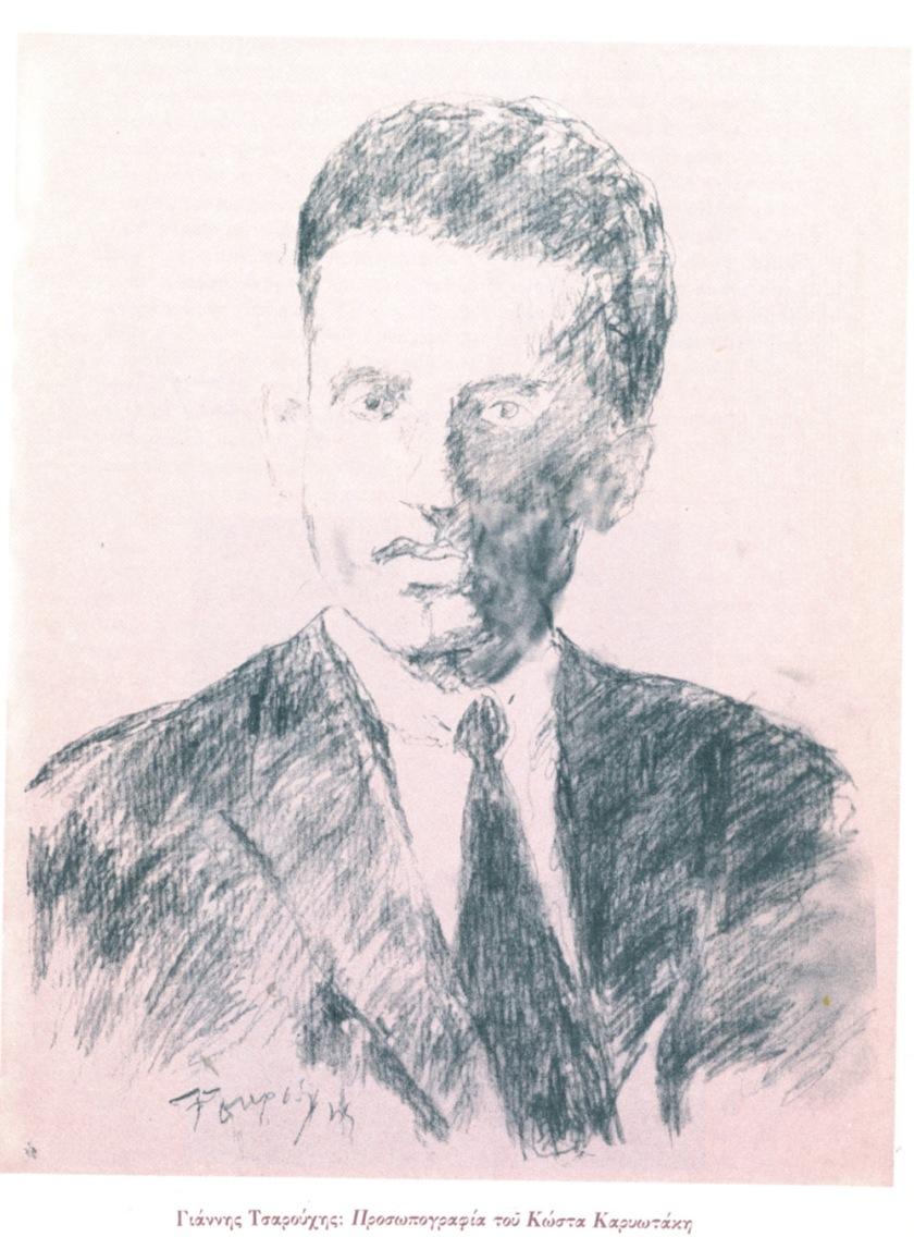 Τσαρούχης Καρυωτακης 1988