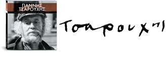 tsarouxis signature