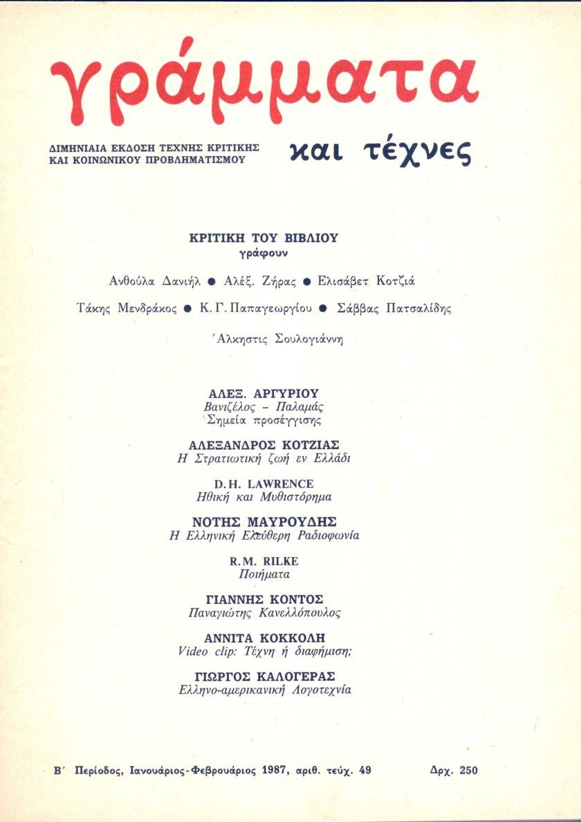 04 Γραμματα και Τέχνες _4_Ιαν ΦΕβ 1987_27_20
