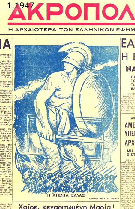 01 Ακρόπολις Ν_Νομικος 1_1947