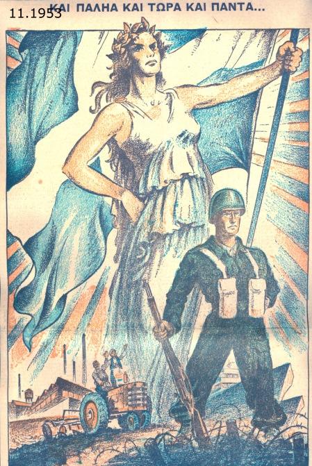 011 Εθν Κήρυξ 11. 1953 Μιχ Νικ  copy